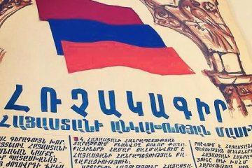 Շնորհավոր տոնդ, վիրավոր Հայաստան